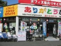 ありがとう屋福岡本店はリサイクルオフィス家具の殿堂!