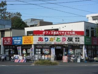 中古リサイクル什器ありがとう屋福岡本店
