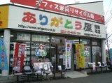 こんにちは!本日もありがとう屋福岡本店元気にOPENです。