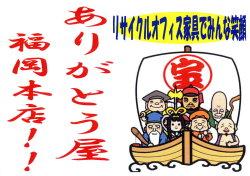 ありがとう屋福岡本店ブログへようこそ!