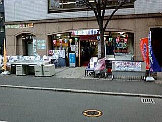 福岡市内・博多区・中央区・南区・西区・東区・お客様即日納品可能です。