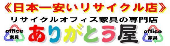日本一安いリサイクル店 ありがとう屋福岡博多店
