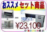 平デスクとワゴンのお薦めセット商品です。ありがとう屋福岡博多店