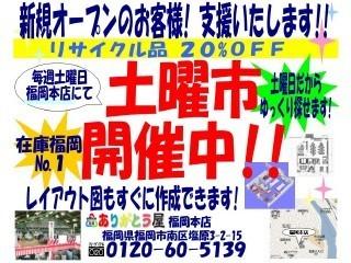 毎週土曜日には土曜市を開催中。ぜひ福岡本店へお越し下さいませ。