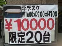 只今平デスクを¥10,000(限定20台)にて大ご奉仕中!!