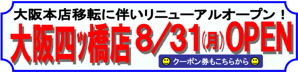 大阪の中心・四ツ橋に激安良品リサイクル・中古オフィス家具のありがとう屋がオープン!