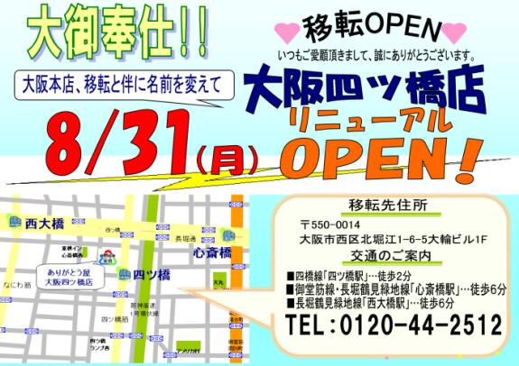大阪・京都・奈良・兵庫・関西随一の激安良品リサイクル・中古オフィス家具のありがとう屋四ツ橋店がオープンです!まずは急ぎご連絡ください=探します・見つけます・満足させます!