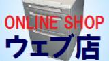 ドットネットウェブ店で楽々オンラインショッピング