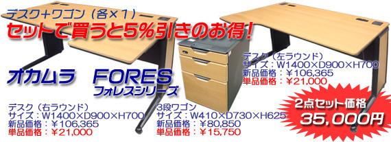 オカムラ・フォレスシリーズ~セットでお買い得!