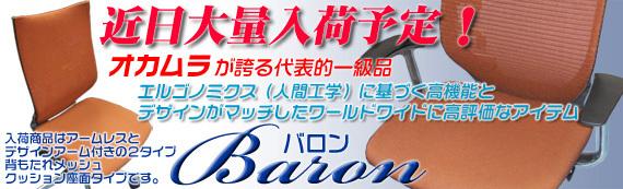 オカムラの代表的OAチェアのひとつ「バロン」近日大量入荷予定!