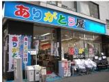 神田平成店