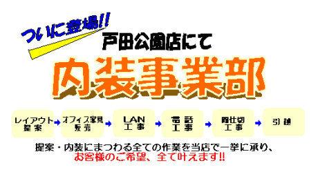 内装事業部 戸田公園店に登場!提案から内装まで全てお任せください!!
