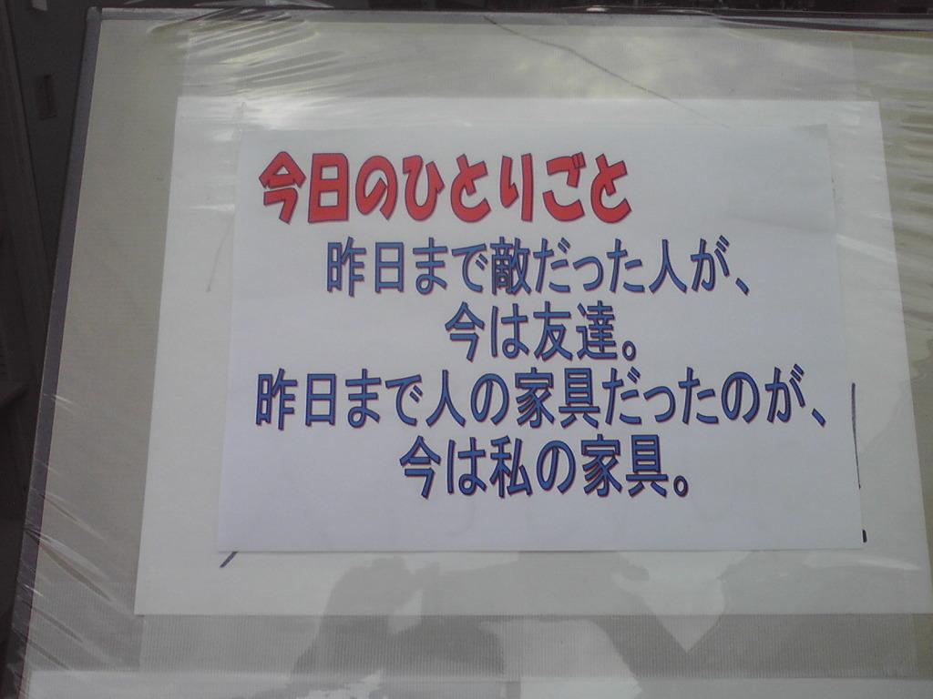 kyounohitokoto