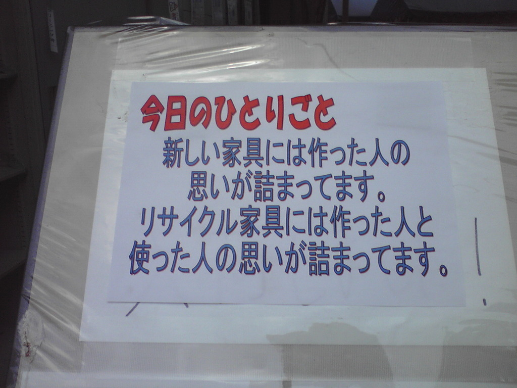 sho-ji_hitorigoto