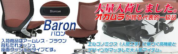 baron_chair